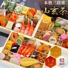 京都祇園山玄茶 店主 増田伸彦氏 監修おせち料理 「山玄茶」