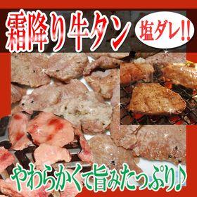 【150g×2P】霜降り牛タン(塩ダレ)