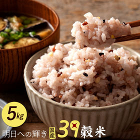 【5kg(500g×10袋)】明日への輝き39穀米ブレンド(...