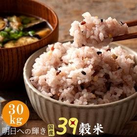 【30kg(500g×60袋)】明日への輝き39穀米ブレンド...