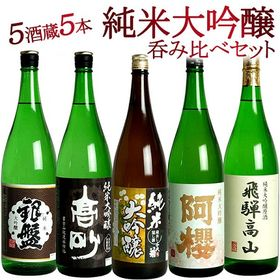 【1800ml×5本】5酒蔵の純米大吟醸 飲み比べ5本組セッ...