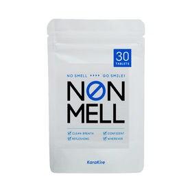 【30粒】水なし、いつでも食べれる口臭サプリメント「ノンメル...