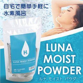 【2袋セット】自宅で手軽に水素入浴!ルナモイストパウダー