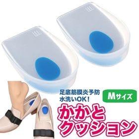 【Mサイズ】カップ式シリコンパッド