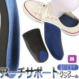 【Mサイズ】アーチサポートハーフ青