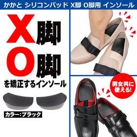 【ブラック】X脚O脚インソール