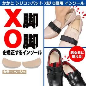 【ベージュ】X脚O脚インソール