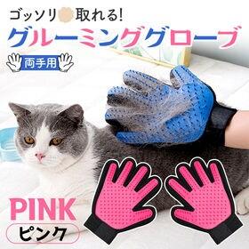 ペット用 グルーミンググローブ【両手用・ピンク】