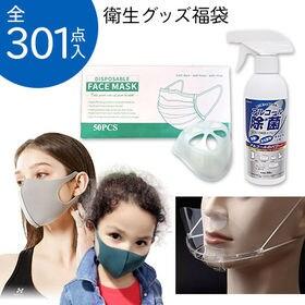 衛生グッズ福袋♪透明/ウレタン/不織布の3種マスクから呼吸が楽なブラケット、除菌スプレーまで♪   アルコールスプレー6本、マスク5箱、洗えるマスク計30枚、クリアマスク10個、ブラケット