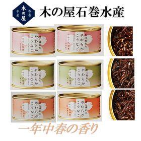 【木の屋 石巻水産】とてもやわらか小女子佃煮缶3種6缶セット