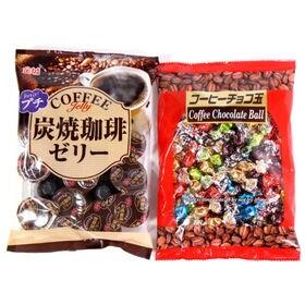 プチ炭焼珈琲ゼリー&コーヒーチョコ玉セット