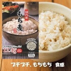 【計1kg】国内産もち麦(500g×2袋)