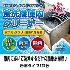 食洗機 庫内クリーナー 3回分 粉末タイプ 緑茶エキス・酵素...