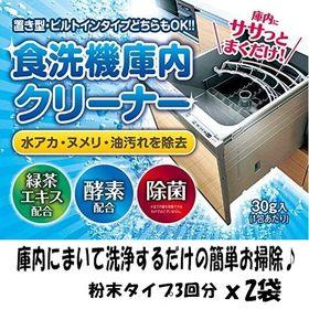 【6回分】食洗機 庫内クリーナー 3回分x2袋 粉末タイプ ...