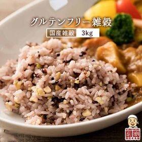 【3kg(500g×6袋)】グルテンフリー雑穀 (雑穀米・チ...