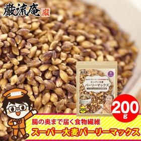 【200g】スーパー大麦「バーリーマックス 」200g