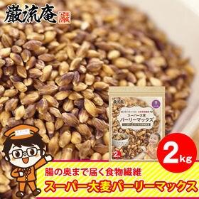 【2kg】「スーパー大麦 バーリーマックス」