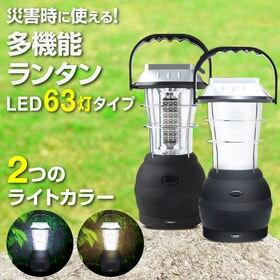 【カラー:ホワイトレンズ×電球色】 ランタン LED 充電式...