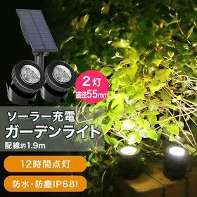 ガーデンライト ソーラーライト