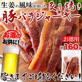 【160g】炙り 焼き豚 バラ ジャーキー 生姜焼き が お...