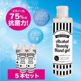 【100ml×5本】アルコールハンドジェル | 持ち運びに便利!エタノール75%