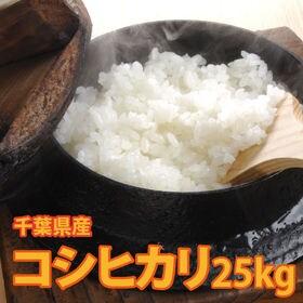 【25kg(5kg×5袋)】令和2年産 新米 千葉県産コシヒ...
