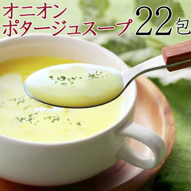 【22包】オニオンポタージュスープ  おいしい スープ ポタ...