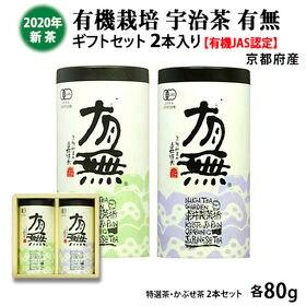 【2本入】有機栽培 宇治茶 有無 ギフトセット 特撰茶・かぶ...
