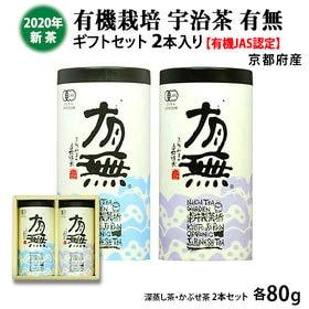 【2本入】有機栽培 宇治茶 有無 ギフトセット 深蒸し茶・か...