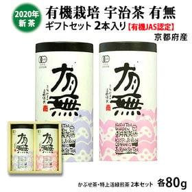 【2本入】有機栽培 宇治茶 有無 ギフトセット かぶせ茶・特...