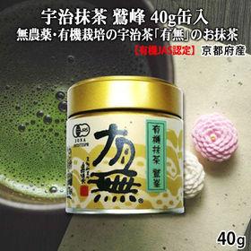 【40g缶入】宇治抹茶 鷲峰  無農薬・有機栽培の宇治茶「有...