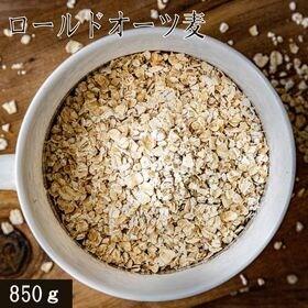 【850g】オートミール850g (オーツ麦・チャック付き)