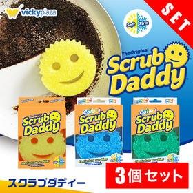 【3個セ】キッチン スポンジ  スクラブダディー キズつけな...