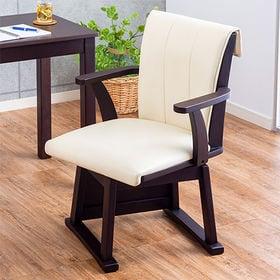 ゆったり座面の天然木肘付き回転椅子 ハイタイプこたつ用