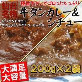 仙台名物牛タンカレー&シチュー各1袋(200g×2)