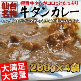 【4袋(200g×4)】仙台名物牛タンカレー