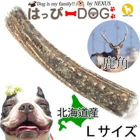 【L】鹿の角 北海道 鹿角 犬のおもちゃ 犬のおやつ おもち...