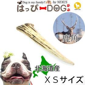 【XS】鹿の角 北海道 鹿角 犬のおもちゃ 犬のおやつ おも...