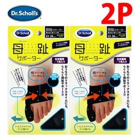 【1枚入×2個】【ドクターショール】母趾サポーター 左右兼用...