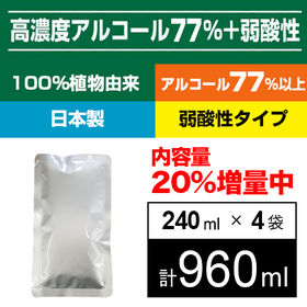 【960ml】日本製 除菌アルコール 高濃度77%(240mlx4袋) | 食品工場・店舗用のエタノール製剤・使い易い個包装♪ 弱酸性タイプ 植物由来100