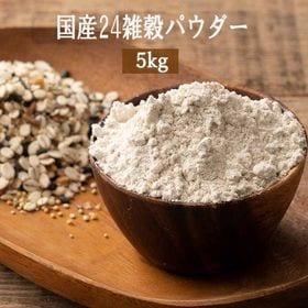 【5kg(500g×10袋)】国産 栄養満点24穀パウダー(...