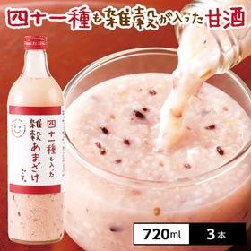 四十一種も入った雑穀甘酒です。