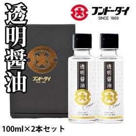 【2本詰め合わせセット】 透明醤油 フンドーダイ