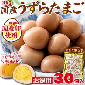 【国産】味付け うずらのたまご 30個だしの効いた醤油味がや...