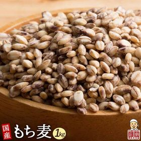 【1kg(500g×2袋)】国産もち麦 (雑穀米・チャック付...