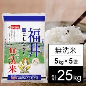 【25kg】福井県産コシヒカリ(無洗米)令和2年産