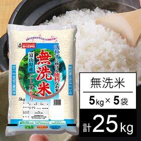 富山県産コシヒカリ(無洗米)【25kg】令和2年産