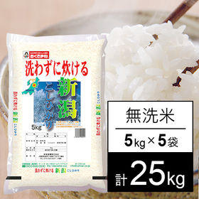 【25kg】新潟県産コシヒカリ(無洗米)令和2年産