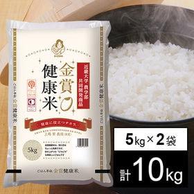 【10kg】令和2年産 北海道産ゆめぴりか  金賞健康米