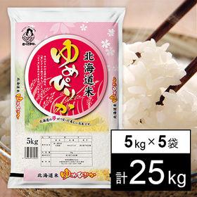 【25kg】 令和2年産 北海道産ゆめぴりか